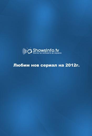 Анкета: Любим нов сериал на 2012г.