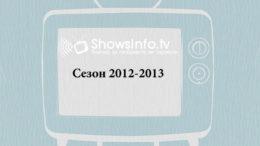 [Сезон 2012-2013]Подновени, прекратени и все още под въпрос