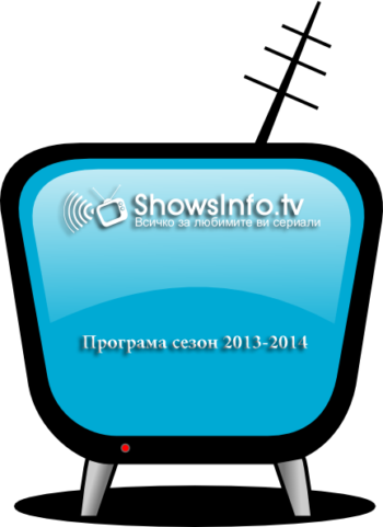 Програма за сезон 2013-2014