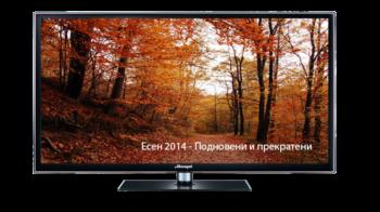 Есен 2014: Подновени и прекратени сериали